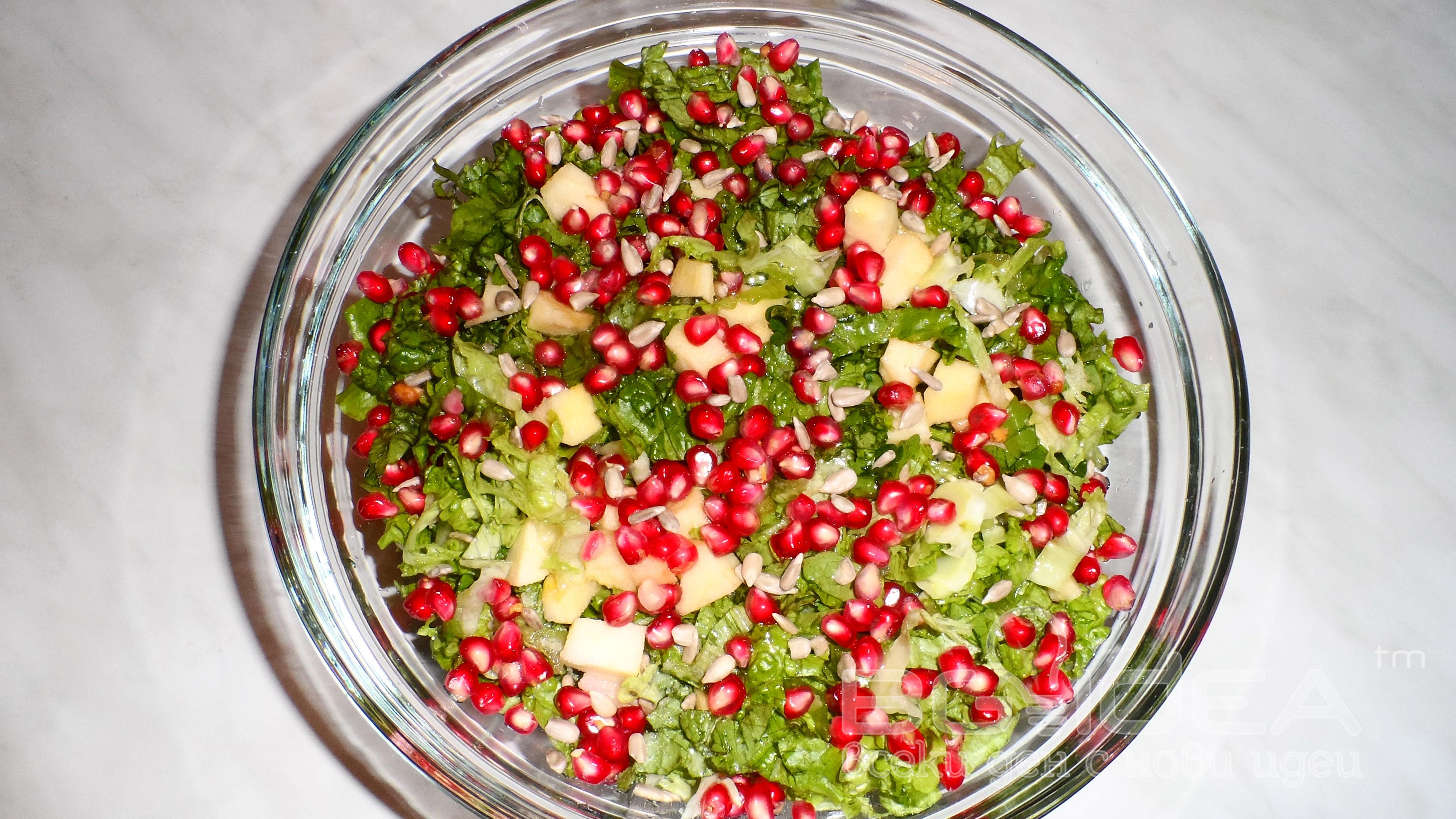Зелена салата с ябълка и нар